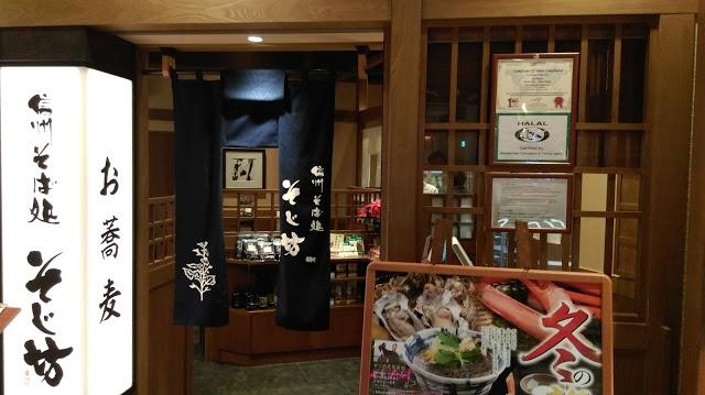 """Restoran masakan Jepang """"Sojibou"""" yang telah bersertifikat Halal di Tokyo"""