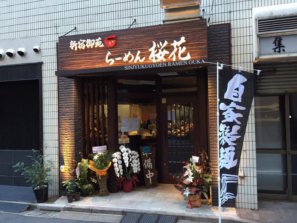 Salah satu toko Ramen yang telah memiliki setifikat Halal di Tokyo