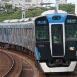 hansin-train