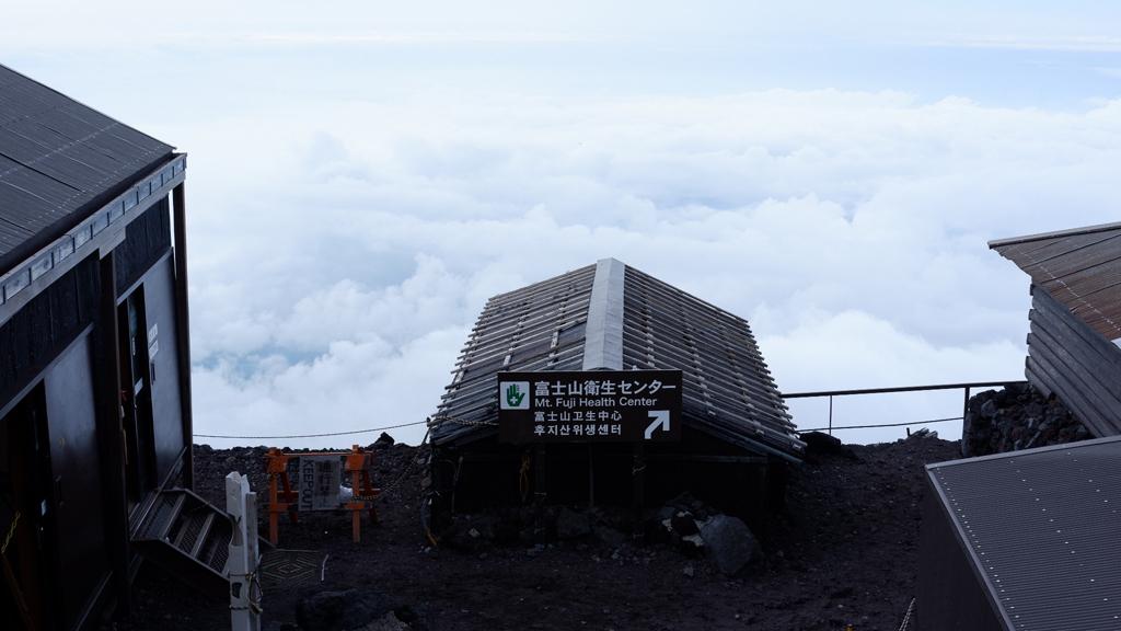 Mt. Fuji Health Centre