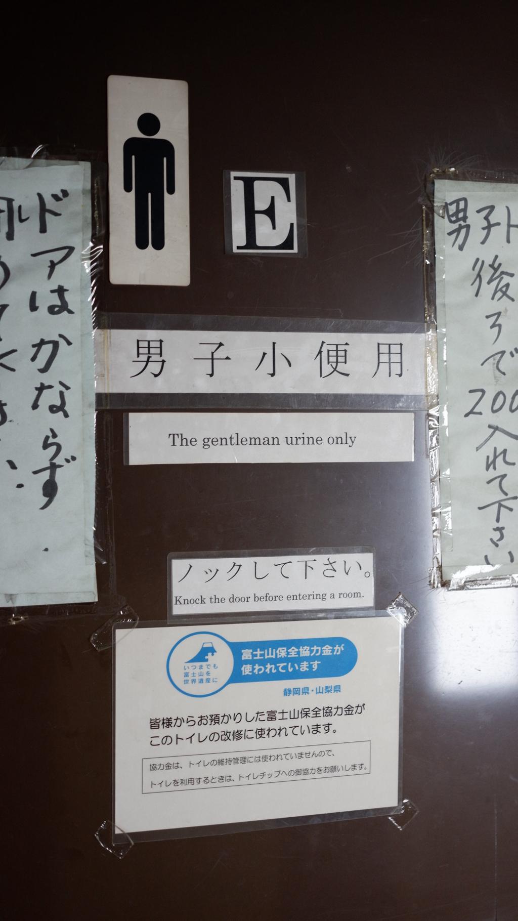 Toilet Cowok di Gunung Fuji