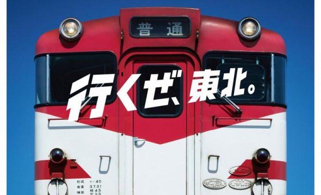 jr-east-east-japan-railways-1-1024-32603