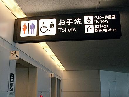 toilet haneda