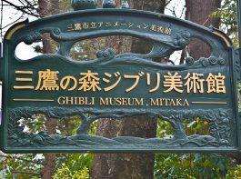 ghiblimuseum