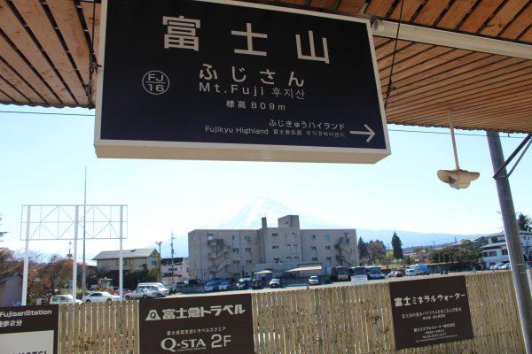 rsz_fujikyu_kawaguchiko