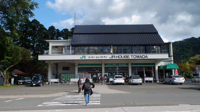 Tampak luar JR House Towada