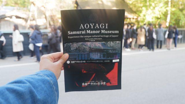 Aoyagi - Samurai Manor Museum