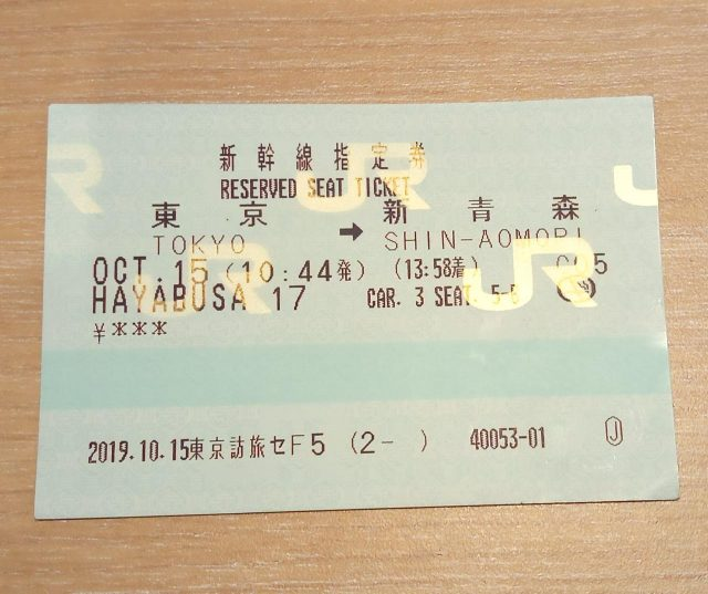 Reserved seat ticket