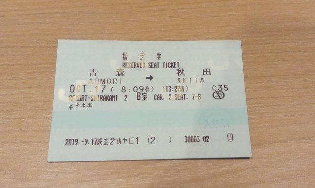 Reserved seat tiket yang sudah di lakukan sebelum nya