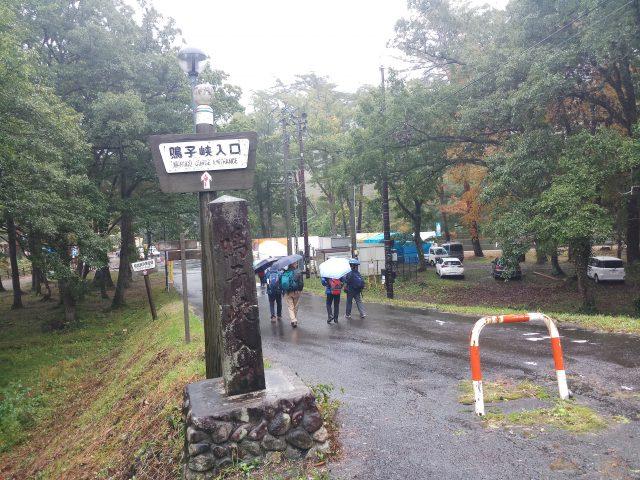 Area depan masuk ke Naruko Gorge
