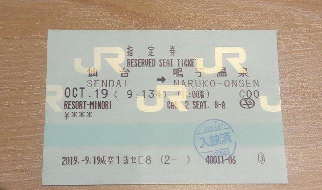 Reserved Seat Tiket yang sudah kami lakukan sebelum nya