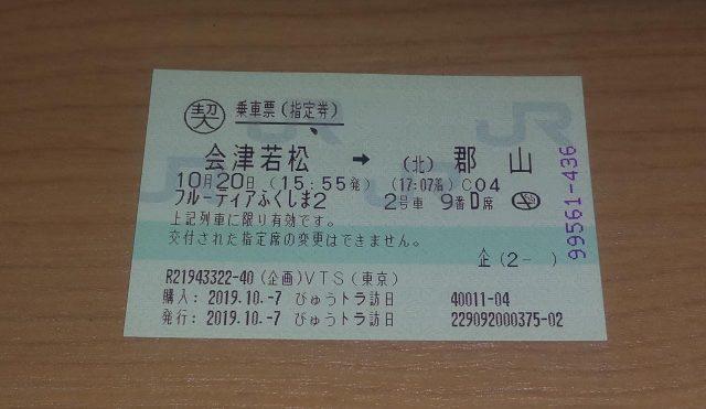 Kami melakukan reserved seat dari Aizu Wakamatsu meuju Koriyama Station