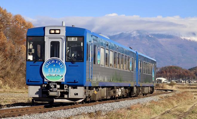 joyful train 2